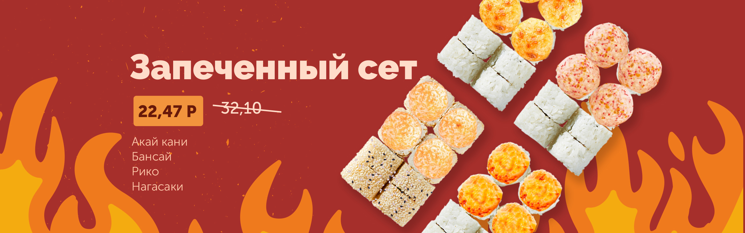 baked_set