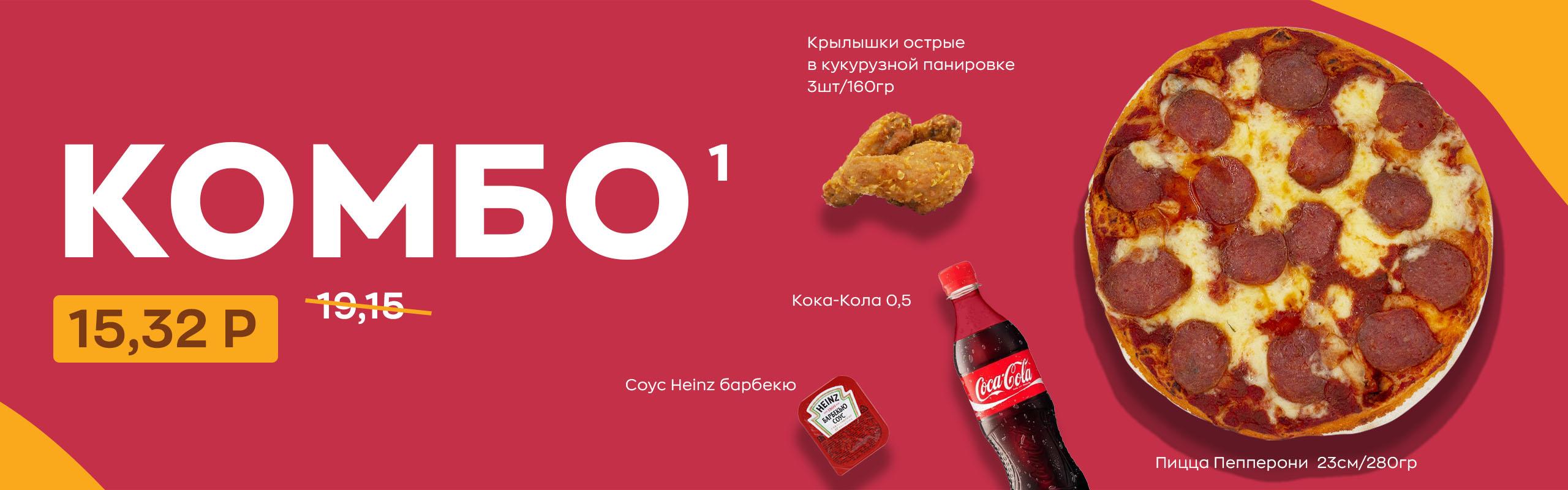 kombo_1_ew